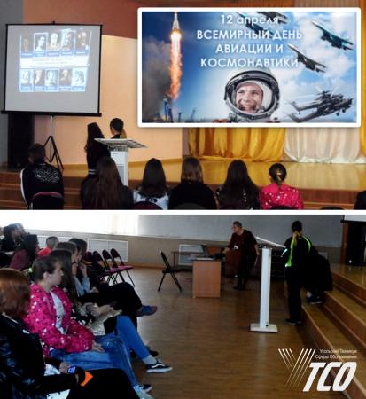 Гагаринский урок  «Космос – это мы!», посвящённое Всемирному Дню космонавтики и авиации