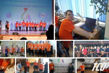 Участие во II Региональном чемпионате «АБИЛИМПИКС»