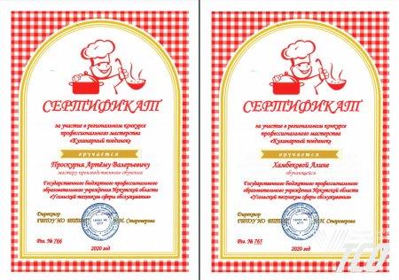 Участие в региональном конкурсе «Кулинарный поединок»