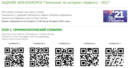 "Областной web-конкурс ""Чемпионат по интернет-сёрфингу"""